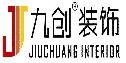 秦皇岛九创装饰工程有限公司