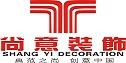 湛江市尚意装饰工程有限公司