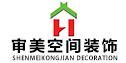 贵州审美空间装饰工程有限公司