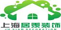 上海居羡装饰工程有限公司
