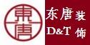 東唐装饰设计有限公司朔州分公司