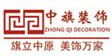 河南中旗装饰工程有限公司