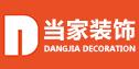深圳市当家装饰设计工程有限公司