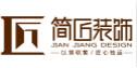 南京简匠装饰徐州分公司