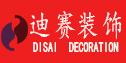 东莞市迪赛装饰设计工程有限公司