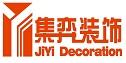 广州市集弈装饰设计有限公司