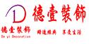 重庆市德壹装饰设计有限公司