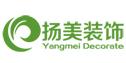 惠州扬美装饰设计工程有限公司