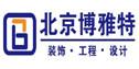 北京博雅特装饰工程设计有限公司