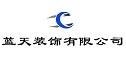 晋中市印象蓝天建筑装饰有限公司