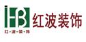 上海红波建筑装饰设计工程有限公司