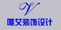 樊城区唯艾装修设计工作室