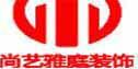 河南尚艺雅庭装饰设计工程有限公司