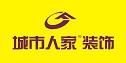 渭南市城市人家装饰工程有限公司