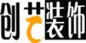 創藝飾家裝(zhuang)飾工程有(you)限公司