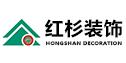 哈尔滨红杉装饰设计工程有限公司