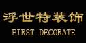 绍兴浮世特建筑装饰有限公司