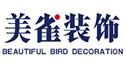 哈尔滨市美雀装饰工程有限公司