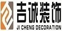 赤壁市皇鼎装饰设计有限公司