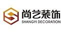广安市尚艺建筑装饰工程有限公司