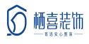 上海栖喜装饰设计工程有限公司