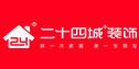 北京二十四城家居装饰昆明分公司