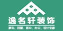 中山逸名轩装饰设计工程有限公司