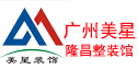 广州市美星装饰设计有限公司隆昌分公司