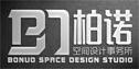 潍坊柏诺设计装饰工程有限公司
