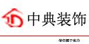 扬州市中典装饰工程有限公司