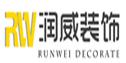 四川润威建筑装饰装修工程有限责任公司