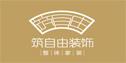苏州筑自由装饰工程有限公司