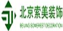 北京索美装饰工程有限公司临汾分公司