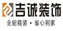 北京吉诚装饰有限公司分公司