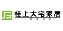 广西桂上大宅装饰工程有限公司