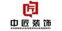 广西中匠装饰工程有限公司百色分公司
