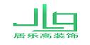 云南居乐高装饰有限公司