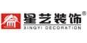 广州星艺装饰集团吉安分公司