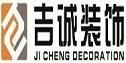 北京吉诚装饰咸宁分公司