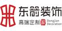 安徽东箭装饰设计工程有限公司六安分公司