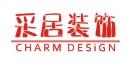 中山市采居装饰工程有限公司