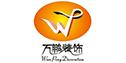 福州万鹏装饰设计工程有限公司
