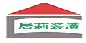 上海居莉装潢设计有限公司海宁分公司