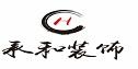 重庆承和装饰工程有限公司
