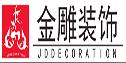 安吉金雕装饰工程有限公司