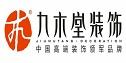 佛山市禅城区九木堂装饰设计工程有限公司