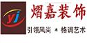 江山市熠嘉装饰工程有限公司