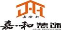 江阴嘉隆和装饰工程有限公司