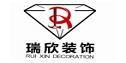 衢州市瑞欣装饰工程有限公司