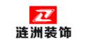 江苏涟洲装饰工程有限公司